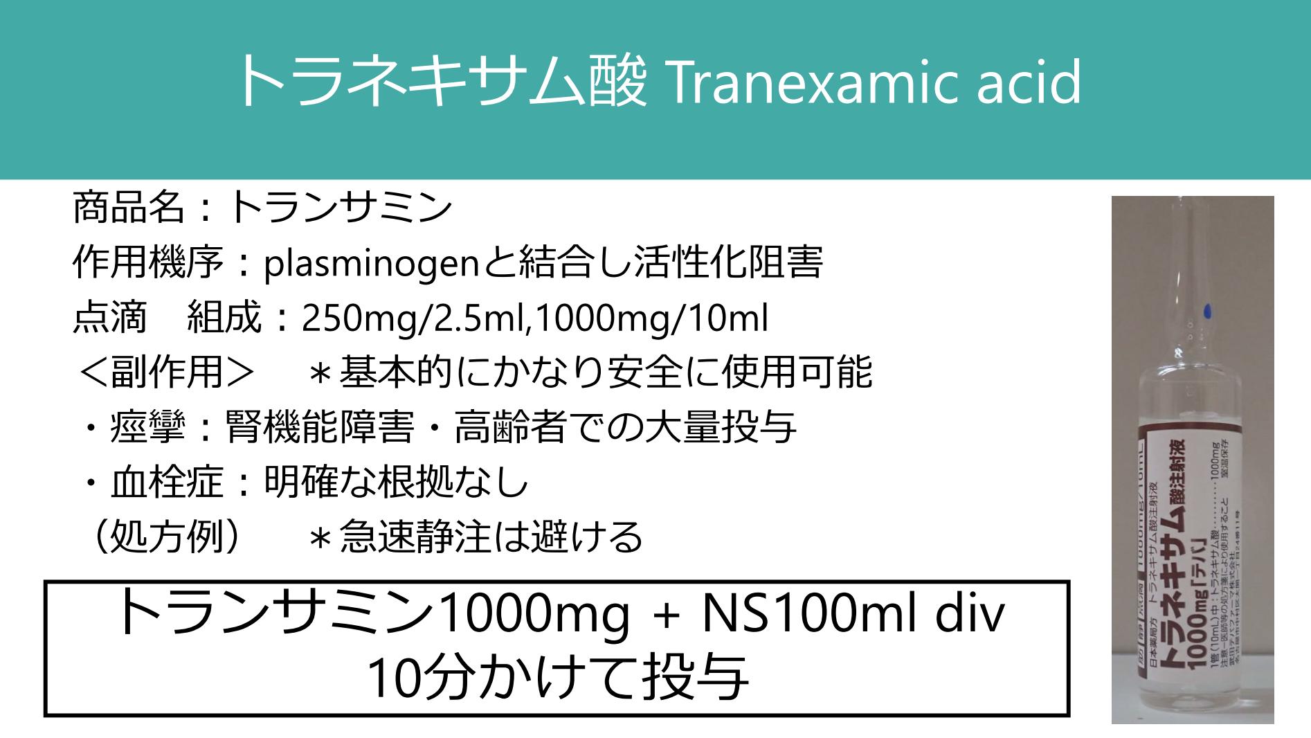 酸 トラネキサム