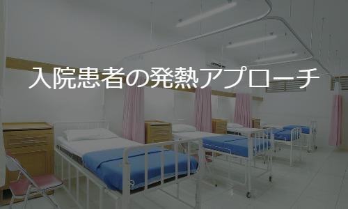 入院患者の発熱 fever workup