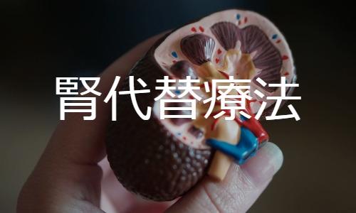 腎代替療法 RRT: renal replacement therapy