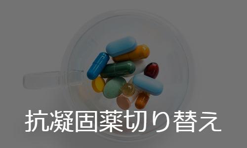 抗凝固薬の切り替え まとめ