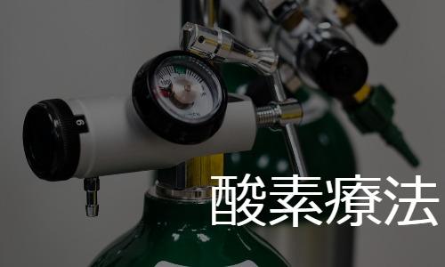 酸素療法 oxygen therapy
