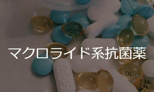 マクロライド系抗菌薬