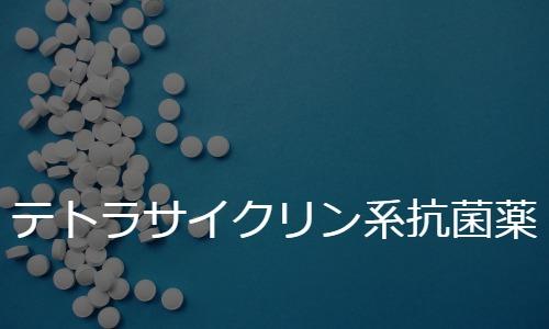 テトラサイクリン系抗菌薬