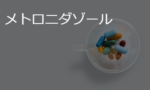 メトロニダゾール metronidazole