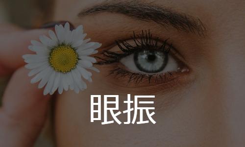 眼振 nystagmus