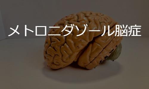 メトロニダゾール脳症 MIE: metronidazole induced encephalopathy