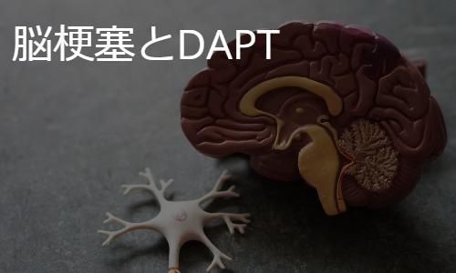 脳梗塞とDAPT