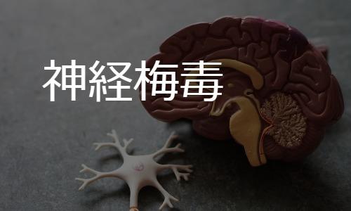 神経梅毒 neurosyphilis