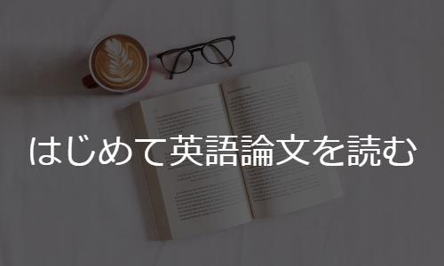 はじめて英語論文を読む