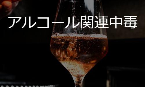 アルコール関連中毒 toxic alcohols