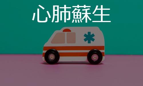 心肺蘇生 CPR: cardiopulmonary resuscitation
