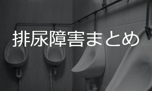 排尿・蓄尿障害まとめ