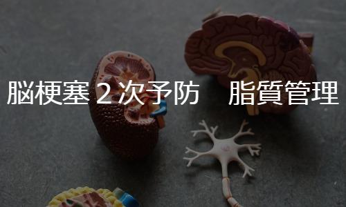 脳梗塞での脂質管理