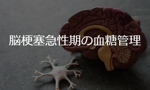 脳梗塞急性期での血糖管理