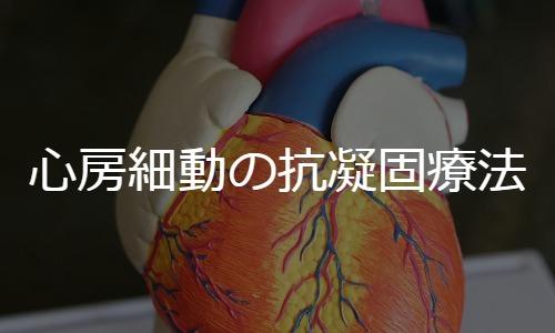 心房細動の抗凝固療法