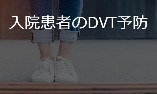 入院患者のDVT予防