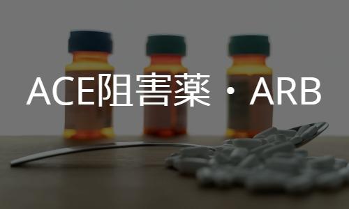 ACE阻害薬/ARB