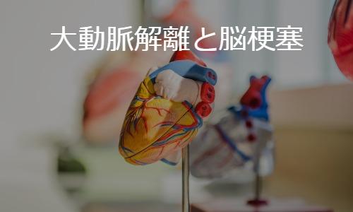 大動脈解離と脳梗塞
