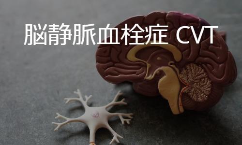 脳静脈血栓症 CVT: cerebral venous thrombosis