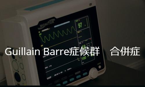 Guillain Barre症候群 合併症