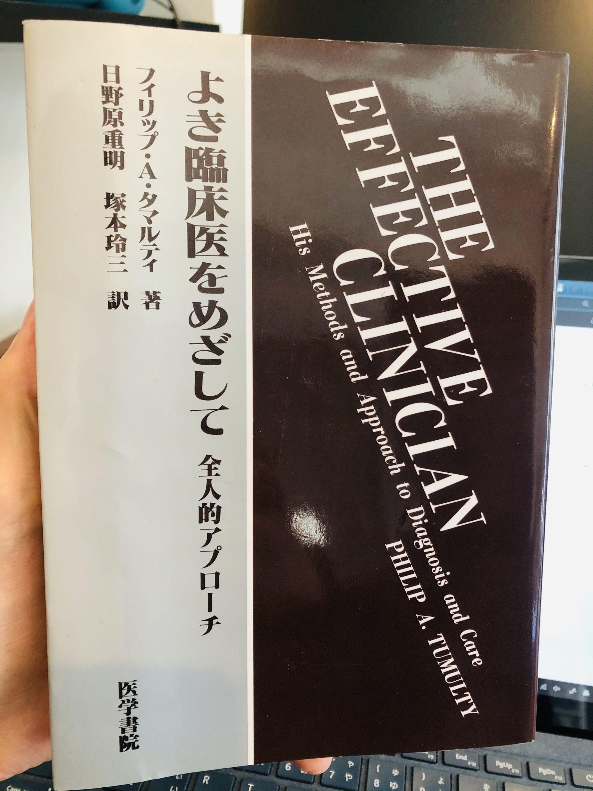 「よき臨床医をめざして」 著:フィリップ・A・タマルティ