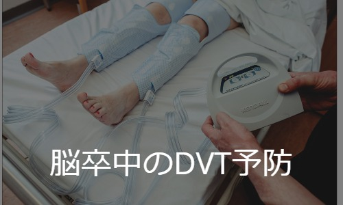 脳卒中のDVT予防