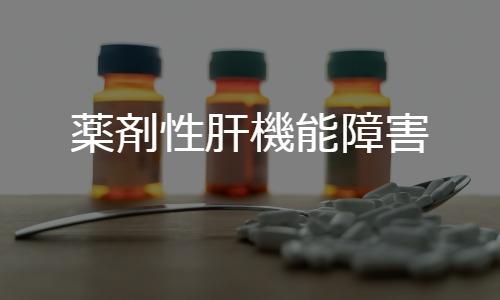 薬剤性肝機能障害 DILI: drug induced liver injury