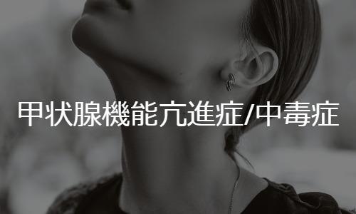甲状腺機能亢進症/中毒症
