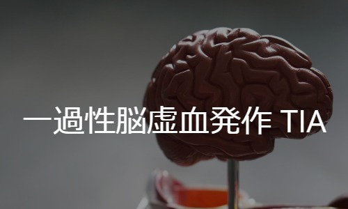 一過性脳虚血発作 TIA: transient ischemic attack