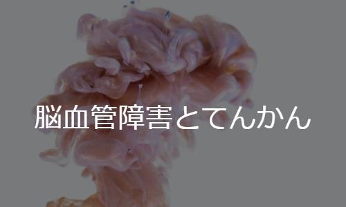 脳血管障害と「てんかん」