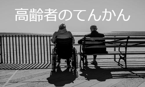 高齢発症てんかん Epilepsy in the elderly