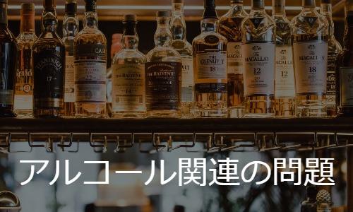 アルコール使用障害/アルコール離脱