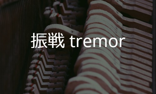 振戦 tremor