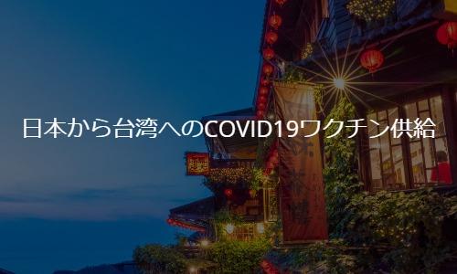 日本から台湾へのCOVID19ワクチン供給