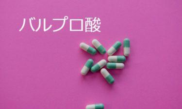 バルプロ酸 VPA
