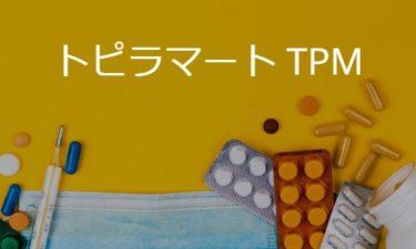 トピラマート TPM: topiramate