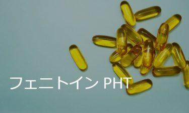 フェニトイン PHT: phenytoin