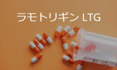 ラモトリギン LTG: lamotrigine