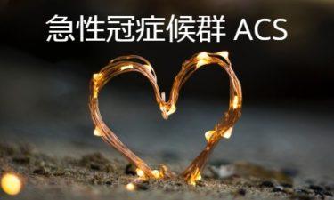 急性冠症候群 ACS: acute coronary syndrome