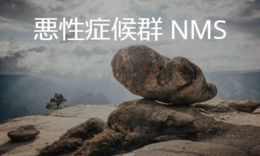 悪性症候群 NMS: neuroleptic malingnant syndrome