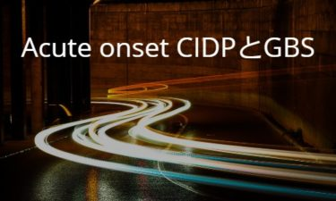 acute-onset CIDP(A-CIDP)とGBS