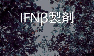 IFNβ製剤:インターフェロンβ