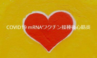 COVID19 mRNAワクチン接種後の心筋炎