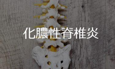 化膿性脊椎炎 vertebral osteomyelitis