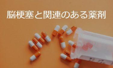 脳梗塞と関連性のある薬剤