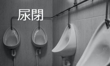 尿閉 Urinary retention
