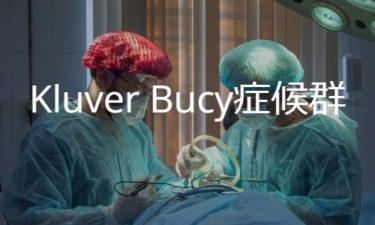 Kluver-Bucy syndrome クリューバー・ビューシー症候群
